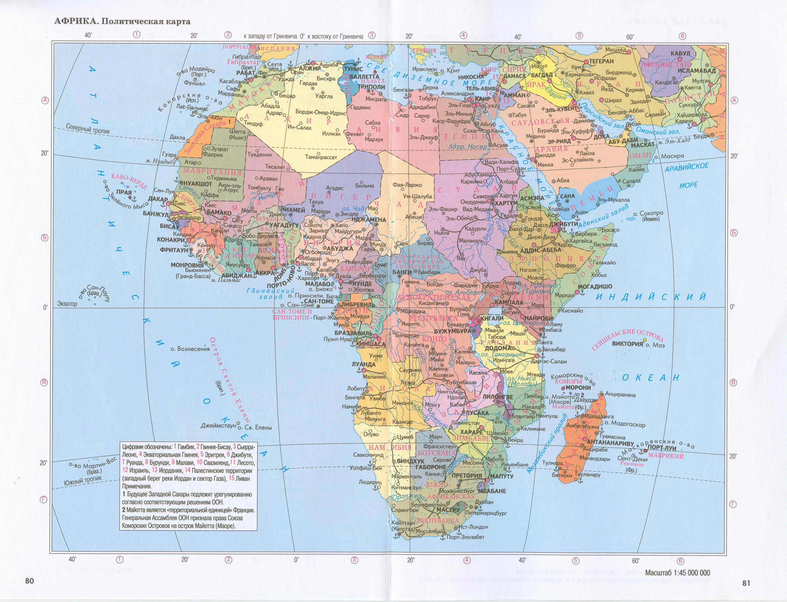 Карта африки политическая карта
